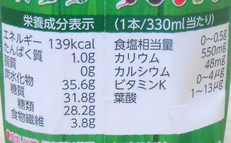 【カゴメ】野菜生活100 Smoothie グリーンスムージーMixの栄養成分表示