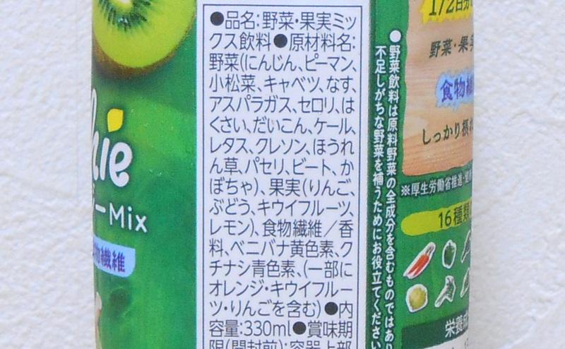 【カゴメ】野菜生活100 Smoothie グリーンスムージーMixの原材料・添加物