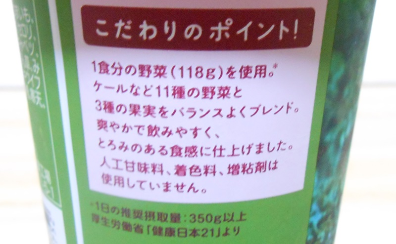 【ローソン】NLグリーンスムージーの特徴