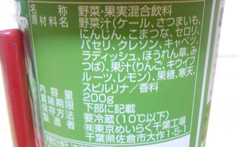 【ローソン】NLグリーンスムージーの原材料・添加物