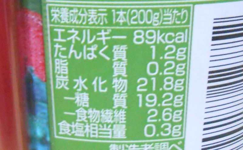 【ローソン】NLグリーンスムージーの栄養成分表示