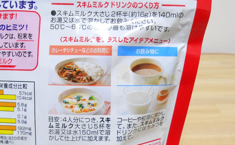 【雪印メグミルク】北海道スキムミルクの作り方