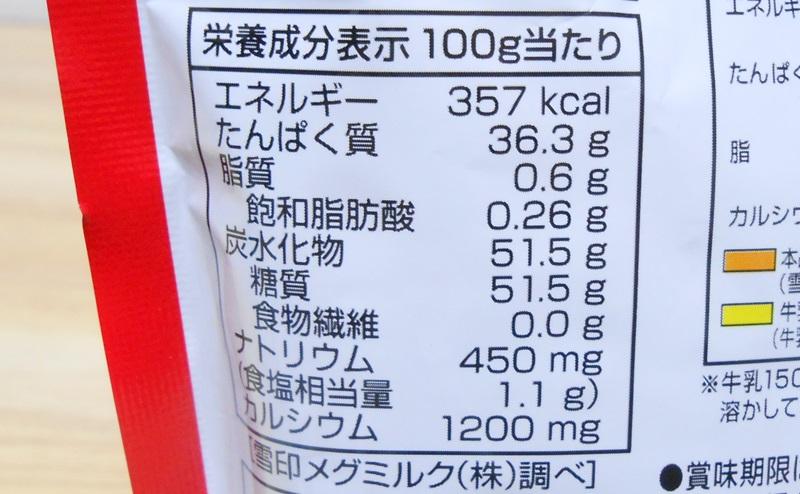 【雪印メグミルク】北海道スキムミルクの栄養成分表示