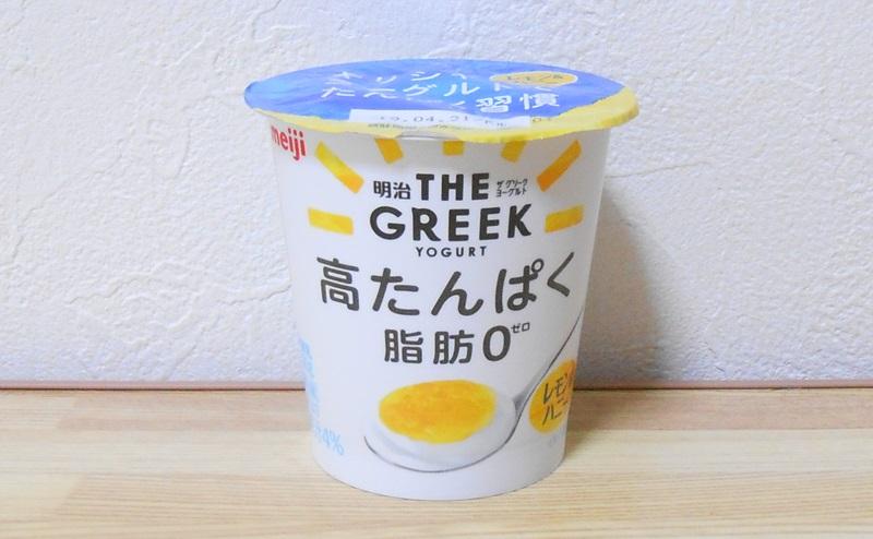 【明治】ザ グリークヨーグルト レモン&ハニー味のレビュー