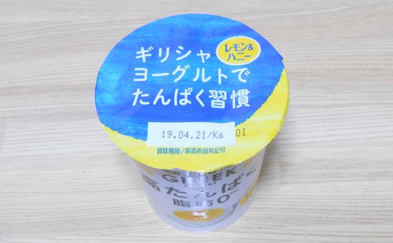 【明治】ザ グリークヨーグルト レモン&ハニー味の評価