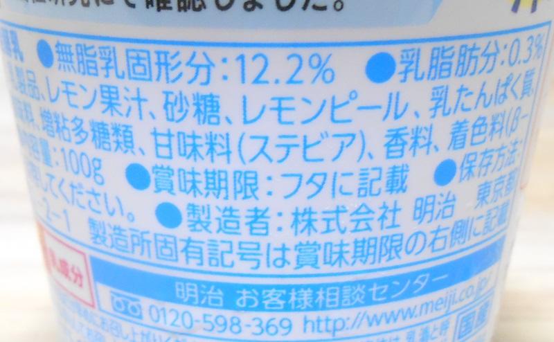 【明治】ザ グリークヨーグルト レモン&ハニー味の原材料