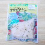 【ミニストップ】サラダチキンパクチー風味のレビュー