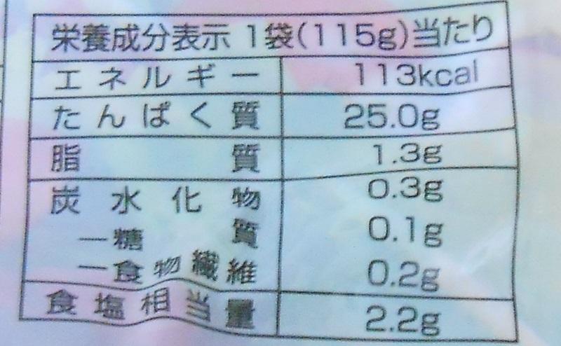 【ミニストップ】サラダチキンパクチー風味の栄養成分