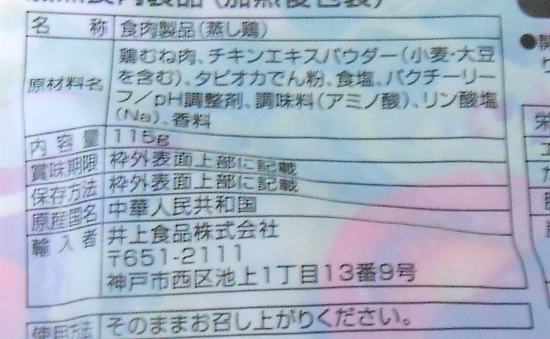 【ミニストップ】サラダチキンパクチー風味の原材料・添加物・原産国