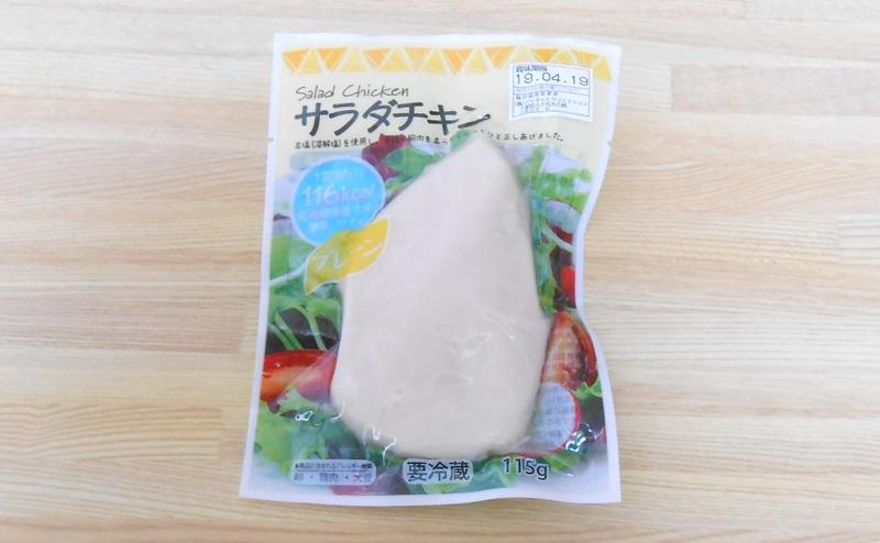 【ミニストップ】サラダチキンプレーン味のレビュー