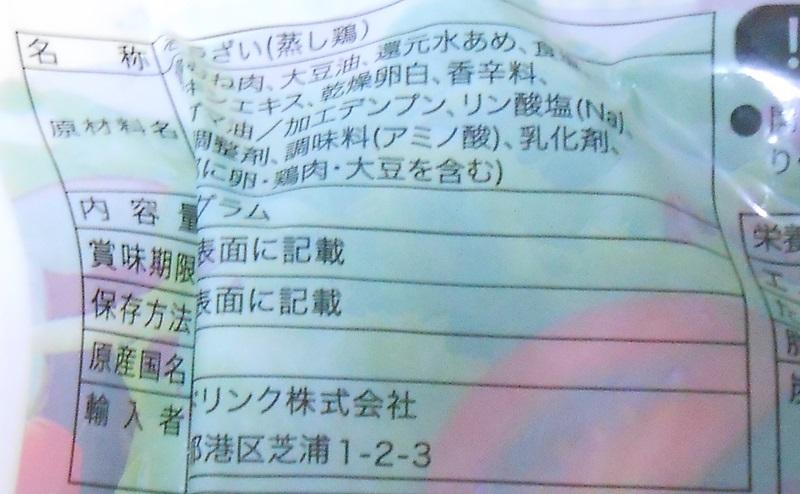 【ミニストップ】サラダチキンプレーン味の原材料・添加物・原産国