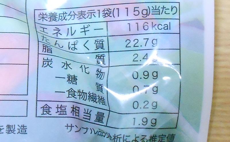 【ミニストップ】サラダチキンプレーン味の栄養成分表示