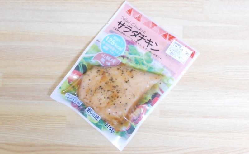 【ミニストップ】サラダチキン山賊焼風味の評価