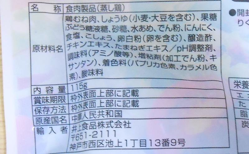 【ミニストップ】サラダチキン山賊焼風味の原材料・添加物・原産国