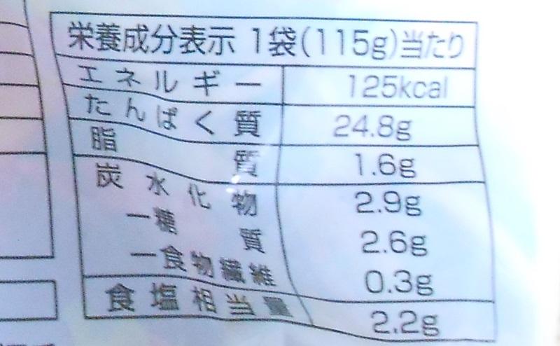 【ミニストップ】サラダチキン山賊焼風味の栄養成分