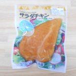 【ミニストップ】サラダチキンスモーク味のレビュー
