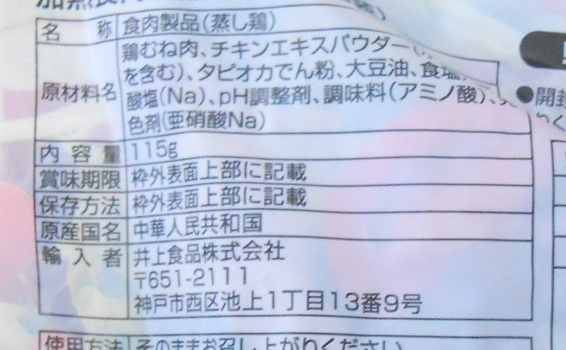 【ミニストップ】サラダチキンスモーク味の原材料・添加物・原産国