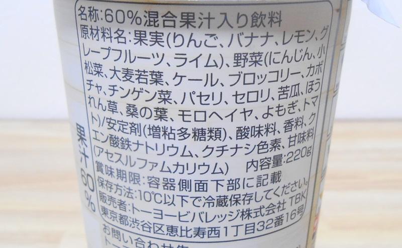 【ミニストップ】グリーンスムージーの原材料・添加物