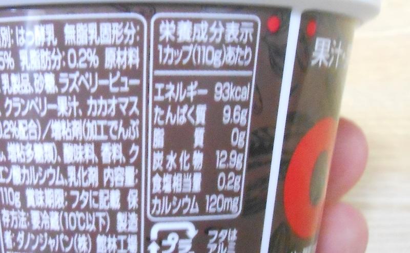 【ダノン】オイコス カカオ&ベリー味の栄養成分表示