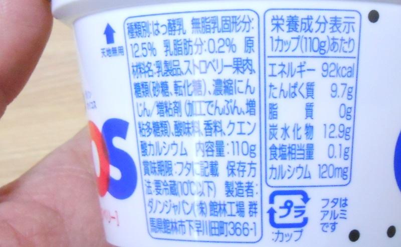 【ダノン】オイコス ストロベリー味の原材料