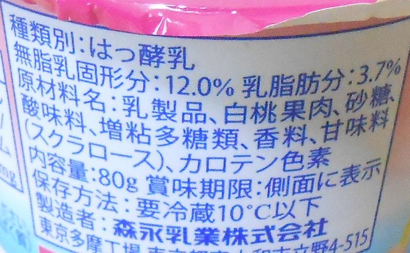 【パルテノ】濃密ギリシャヨーグルト 白糖ソース入の原材料