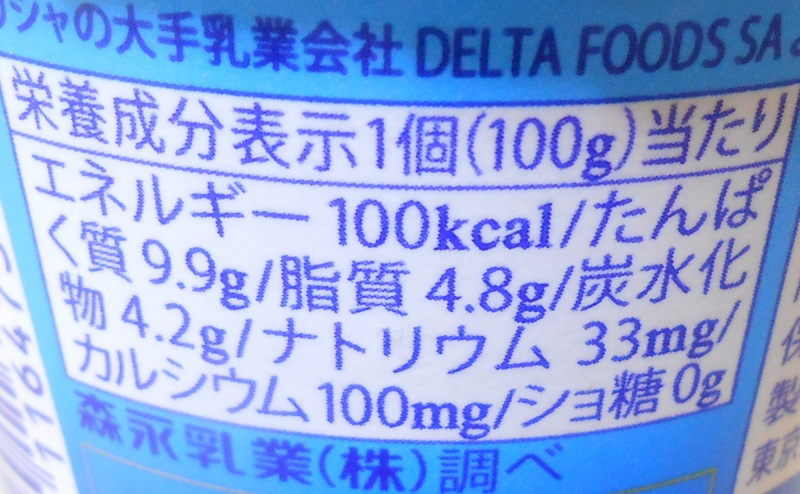 【パルテノ】濃密ギリシャヨーグルト プレーン味の栄養成分表示