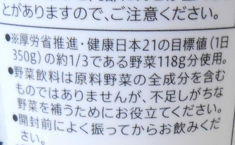 【セブンイレブン】グリーンスムージーの特徴