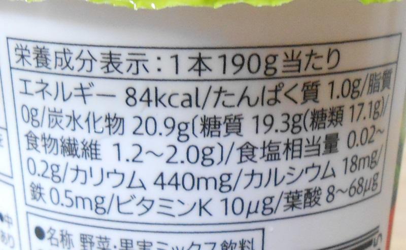 【セブンイレブン】グリーンスムージーの栄養成分表示