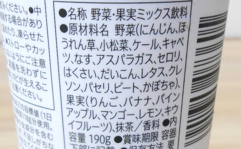 【セブンイレブン】グリーンスムージーの原材料・添加物