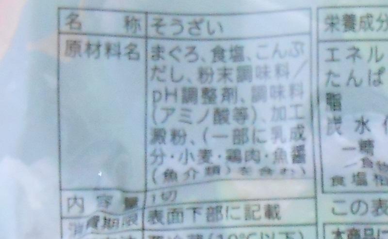 【セブンイレブン】サラダフィッシュまぐろの原材料名