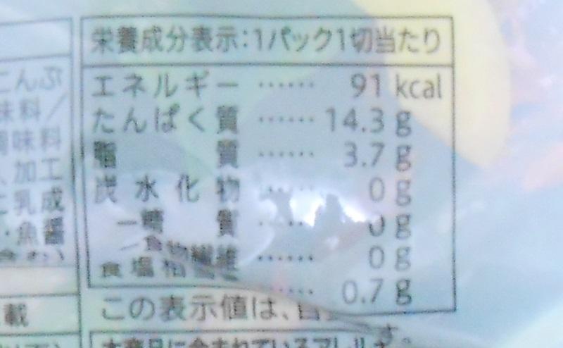 【セブンイレブン】サラダフィッシュまぐろの栄養成分表示