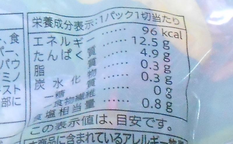 【セブンイレブン】サラダフィッシュ サーモントラウトの栄養成分表示
