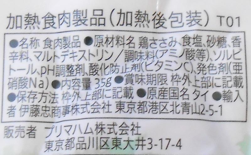 【セブンイレブン】ささみスモーク味の原材料・添加物・原産国