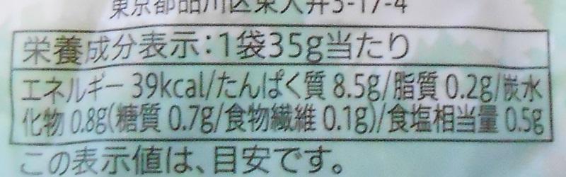 【セブンイレブン】ささみスモーク味の栄養成分表示