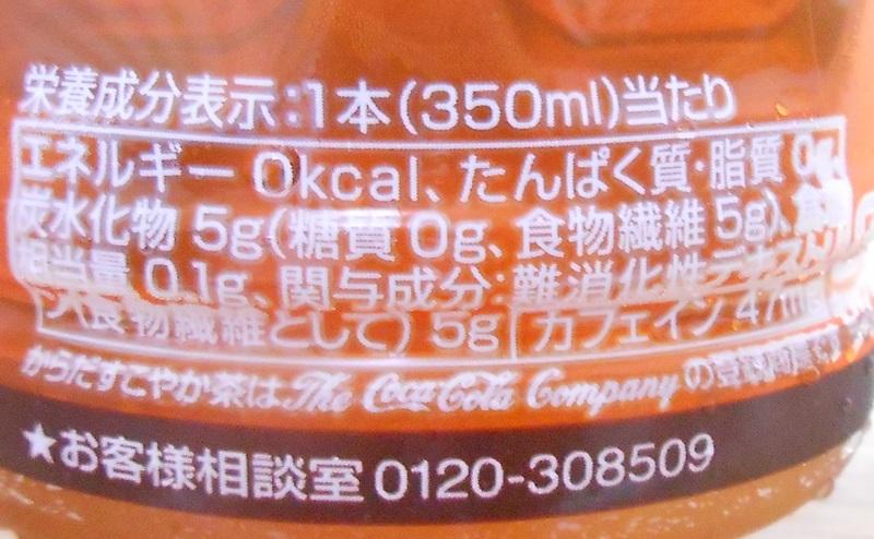 【トクホ】からだすこやか茶Wの栄養成分表示