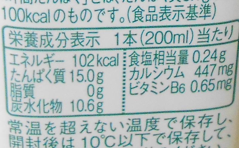 【ザバス】ミルクプロテインバナナ味の栄養成分表示