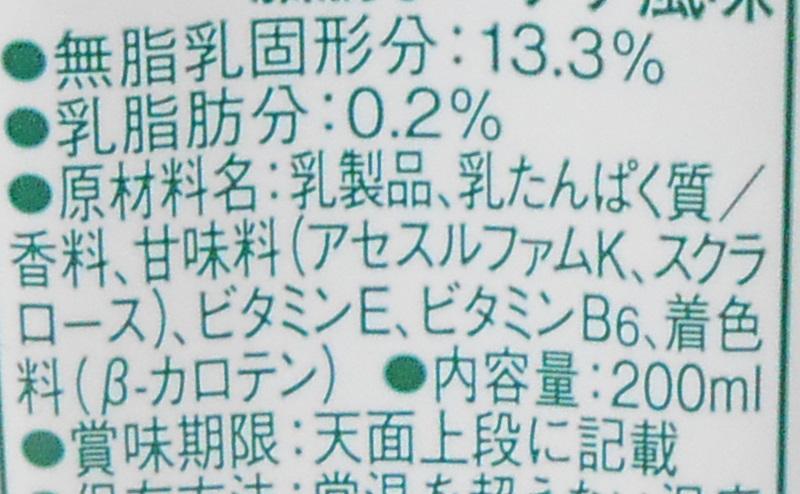 【ザバス】ミルクプロテインバナナ味の原材料・添加物