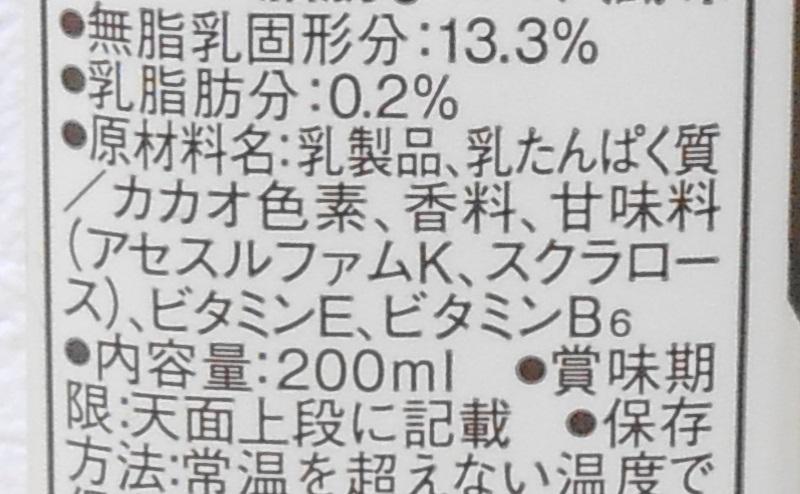 【ザバス】ミルクプロテインココア味の原材料・添加物