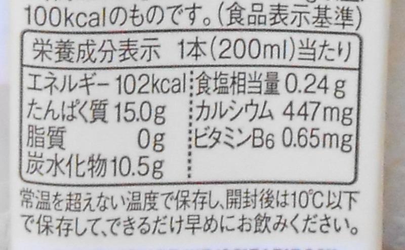 【ザバス】ミルクプロテインココア味の栄養成分表示