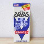【ザバス】ミルクプロテインミルク風味のレビュー