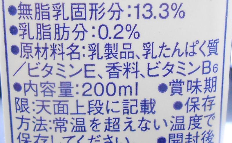 【ザバス】ミルクプロテインミルク風味の原材料