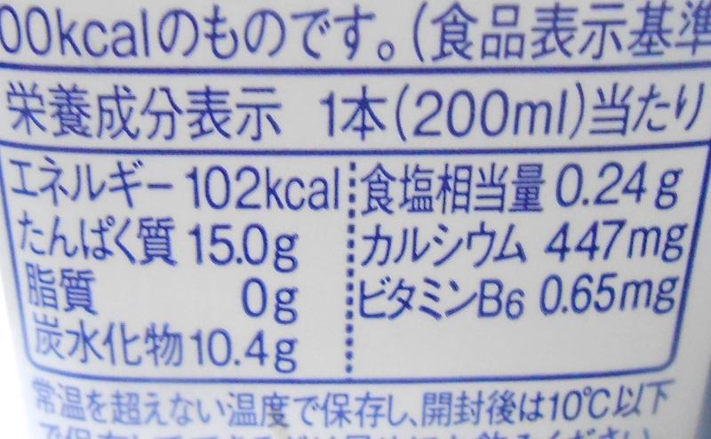 【ザバス】ミルクプロテインミルク風味の栄養成分表示