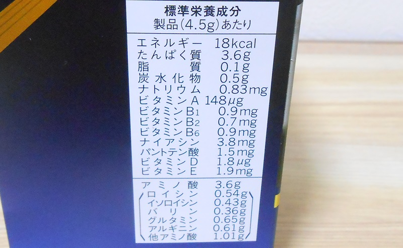 【味の素】アミノバイタル プロの栄養成分