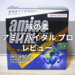 【味の素】アミノバイタル プロ | おすすめ口コミレビュー