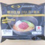 【ファミリーマート】RIZAP 糖質0g麺汁なし担々麺風のレビュー