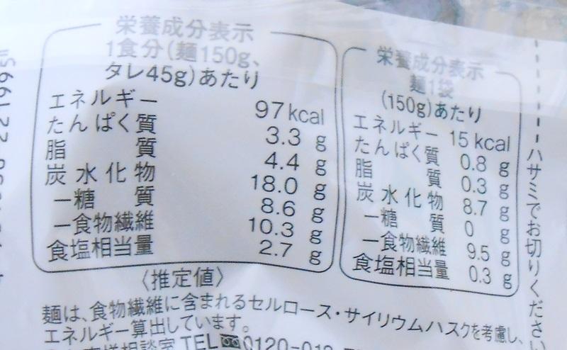 【ファミリーマート】RIZAP 糖質0g麺汁なし担々麺風の栄養成分