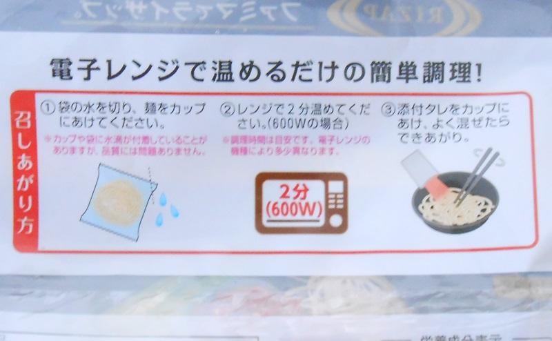 【ファミリーマート】RIZAP 糖質0g麺汁なし担々麺風をレンジで温める
