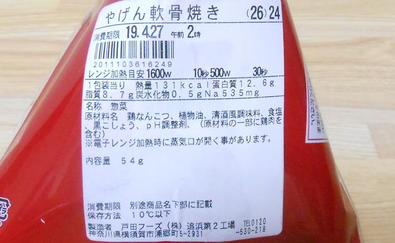 【ファミリーマート】やげん軟骨焼きの栄養成分・原材料名