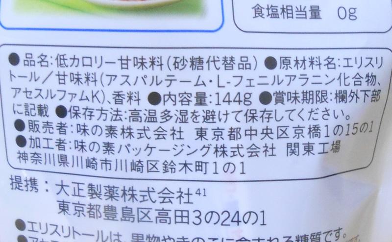 【味の素】パルスイート カロリーゼロの原材料・添加物・アレルギー