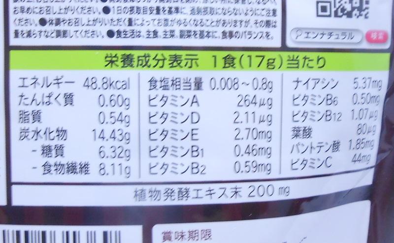エンナチュラル グリーンスムージーの栄養成分
